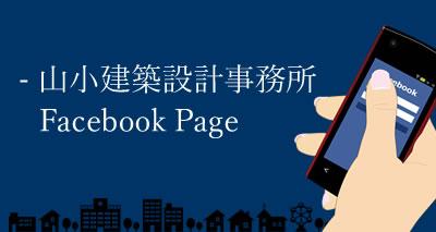 山小建築設計事務所フェイスブックページ